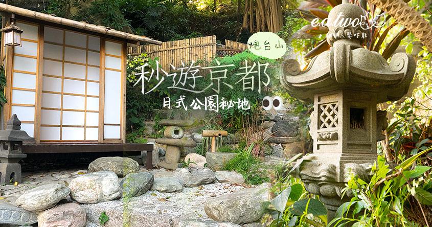 秒遊京都! 炮台山配水庫旁秘藏日式公園 30分鐘直上紅香爐峰山頂