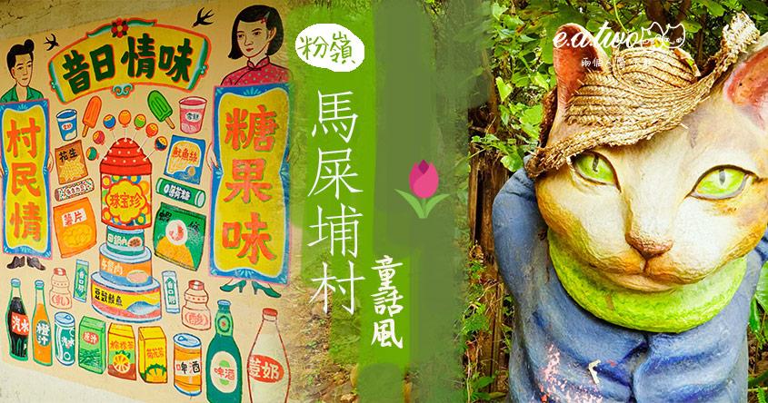 【2021賞花地圖】單車路橫越梧桐河 入口有童話風 粉嶺廢村秘地賞木棉花