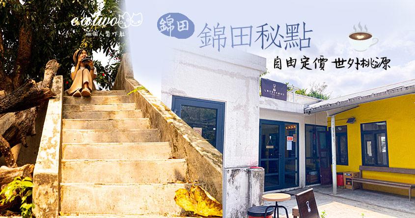 全部自由定價! 秒到日式鄉郊 錦田市中心咖啡館秘點似世外桃源