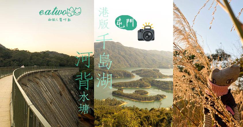 掃管笏+大欖涌水塘+千島湖+大棠楓葉+河背水塘