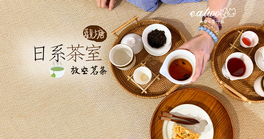 清一色現泡茶 唔賣咖啡! 觀塘廠遊迷你日系茶室 週末與情人榻榻米放空茗茶