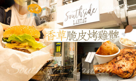 Southside Lantau