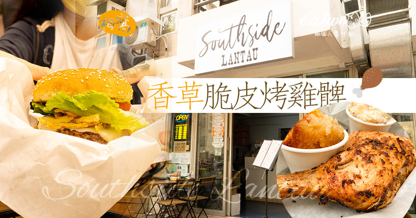 梅窩鮮為人知秘店Southside Lantau招牌香草脆皮烤雞 最平$30/隻雞髀!