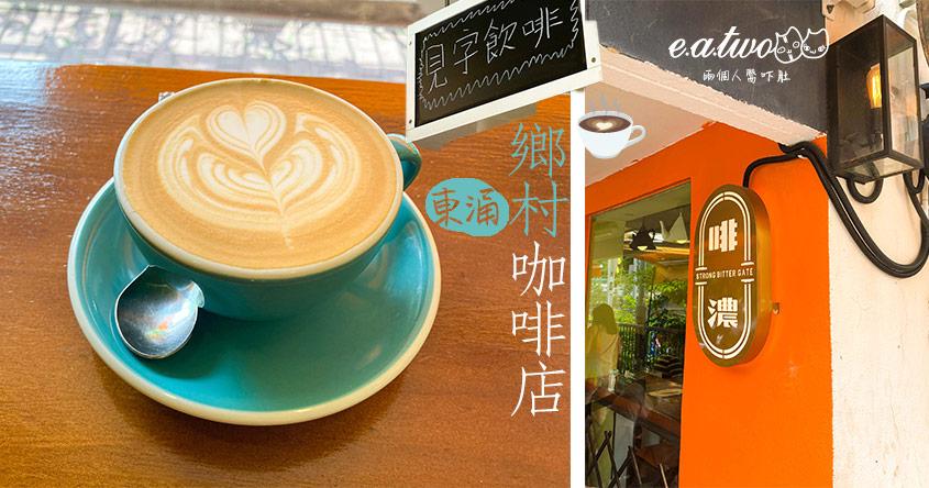 東涌馬灣新村咖啡店飲薑汁Latte 見字飲啡濃而有新意