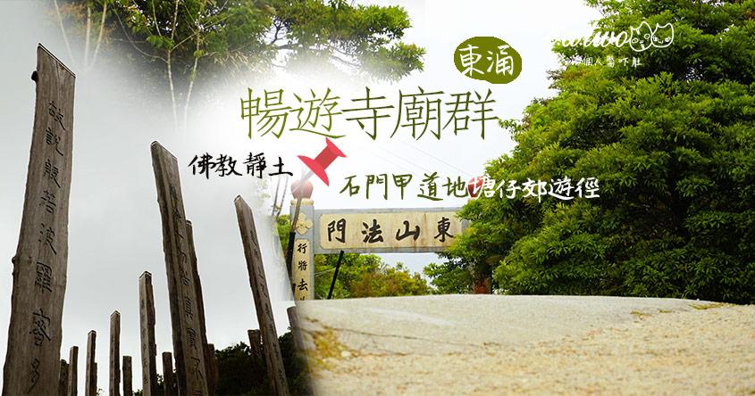 遊東涌寺廟群山上靜土 石門甲行1小時直上昂坪營地 仰望人氣木刻群心經簡林