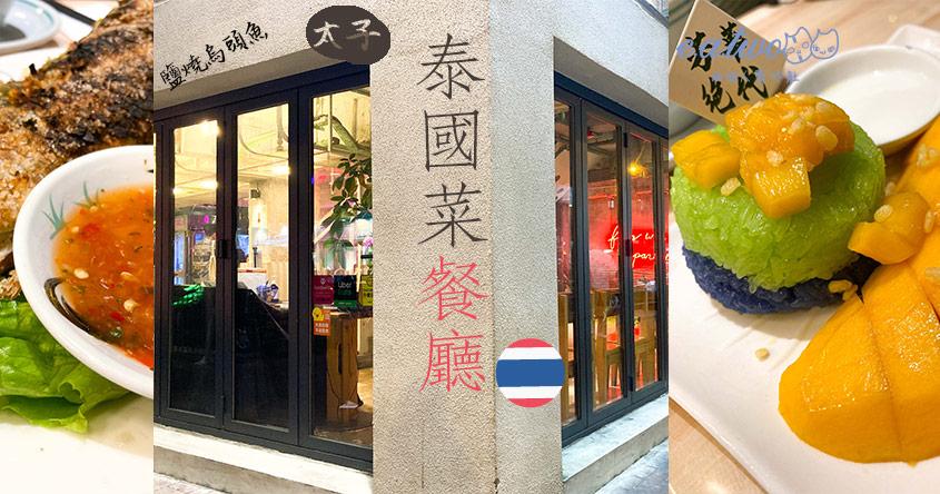 太子泰國菜餐廳惹味鹽燒烏頭魚 搶眼芳華絕代霓虹燈飾