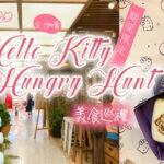尖沙嘴地庫賣台式牛肉麵 3間黃店參與限定Hello Kitty Hungry Hunt美食巡禮