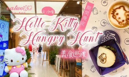 犇之食堂@Hello Kitty Hungry Hunt美食巡禮
