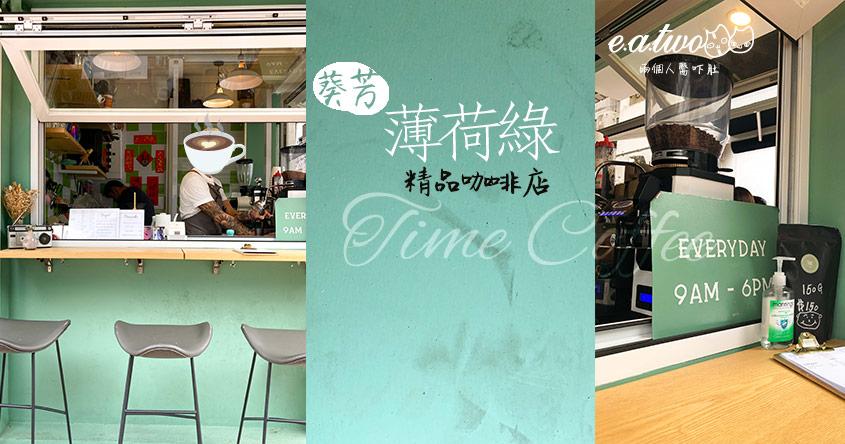 精品咖啡店Time Coffee進駐葵芳 全新薄荷綠蚊型咖啡店角落小確幸