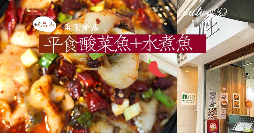 平食重口味酸菜魚/水煮魚 麻王北角開分店 唔使再逼去老銅!