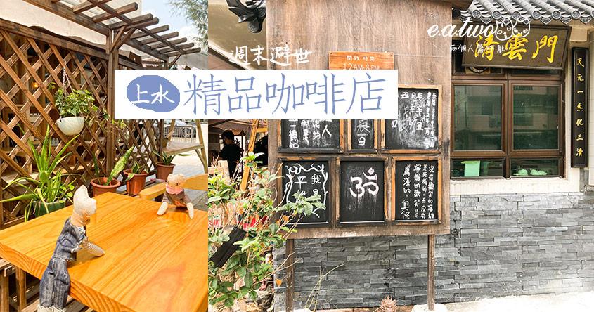 必試燒腩仔Bagel!上水圍村精品咖啡店ATMA避世 週末歎咖啡感受悠閒氣氛