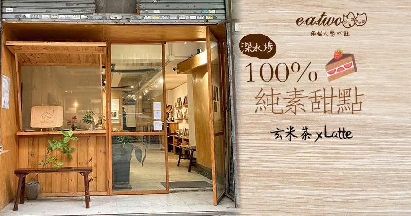 深水埗超輕盈100%純素甜點 限定玄米茶溝Latte似足日式抺茶