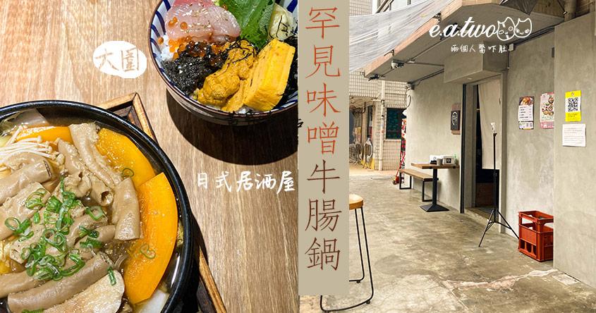 大圍全新日式居酒屋主打串燒丼飯 $88即食本地罕見味噌牛腸鍋