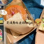 紙盒漢堡潮避「走樣」 香港人漢堡登陸葵涌廣場 迷你Burger一啖入口?