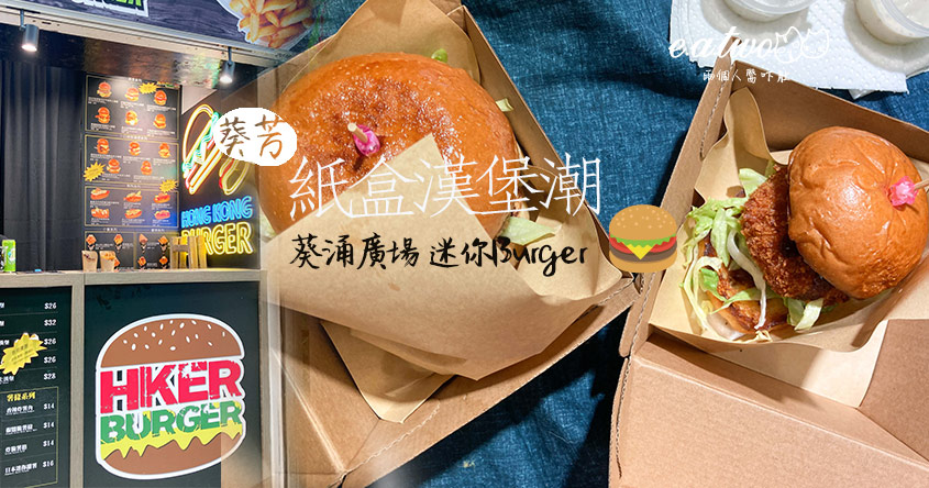 HONG KONG BURGER 葵廣