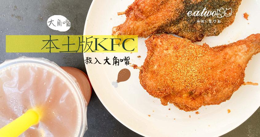堪稱本土版KFC! 屯門人氣炸雞髀店殺入大角嘴 即叫即炸皮脆肉嫩 8種調味6種辣度任你揀