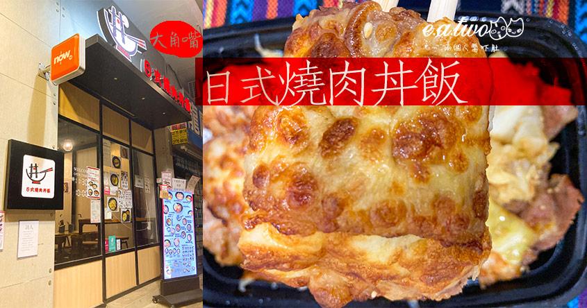 大角嘴全新日式燒肉丼飯 兩人最平$99埋單!