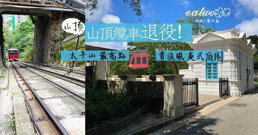 型格酒紅色山頂纜車退役! 英式貴族風秘密花園野餐打卡 登上太平山真正最高點環瞰香港島