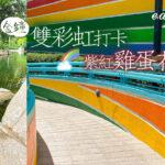 【2021賞花地圖】兒童遊樂場藏雙彩虹打卡點 香港公園紅花品種雞蛋花盛開