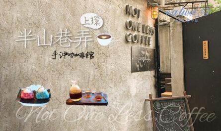 Not One Less Coffee 願榮光咖啡館