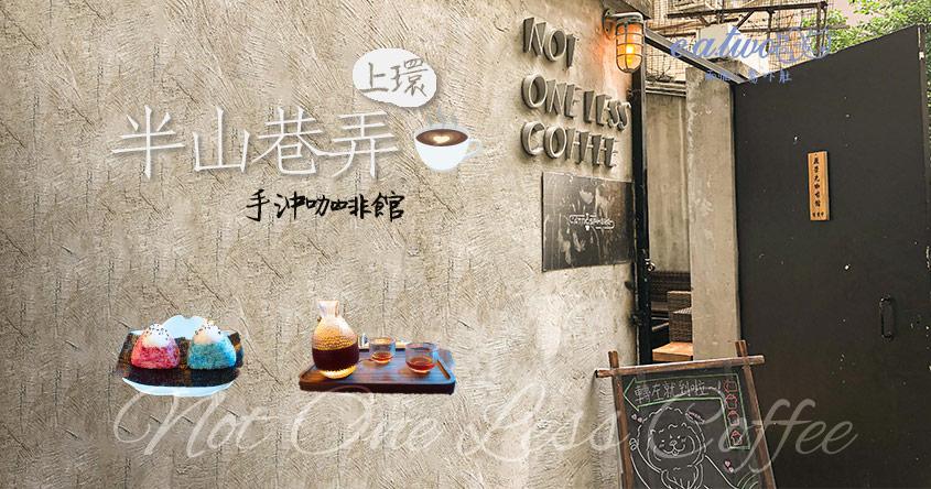 N.O.L.!咖啡度身訂造!上環半山巷弄高水準手沖咖啡館 日式一汁三食定食+富士山御結極精緻