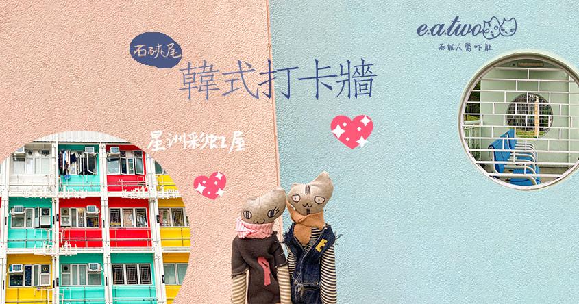 石硤尾公園廢棄水池藏韓國粉色少女打卡牆 南昌街現星洲娘惹式格仔彩虹屋