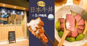 每日只做5款主食! 大角嘴商場限量日本牛丼 沖繩小島料理心機爆滿