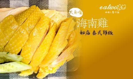 海南雞2.0