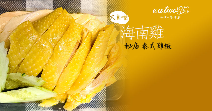 大角嘴街坊海南雞秘店 低調泰式雞飯2個版本4種口味
