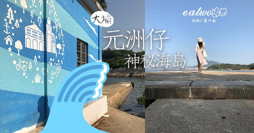 大埔元洲仔神秘海岸生態遊 孤獨海島藏古蹟紅樹林望吐露港 度假風藍色小屋/停機坪打卡
