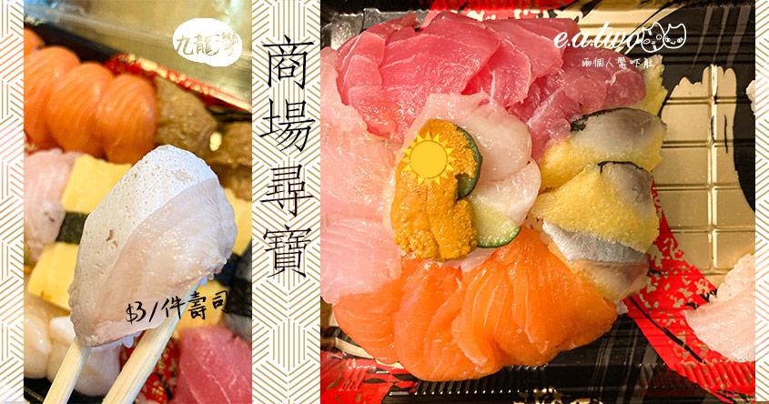 九龍灣商場尋寶 最平$3/件壽司 經濟型必揀平價丼飯