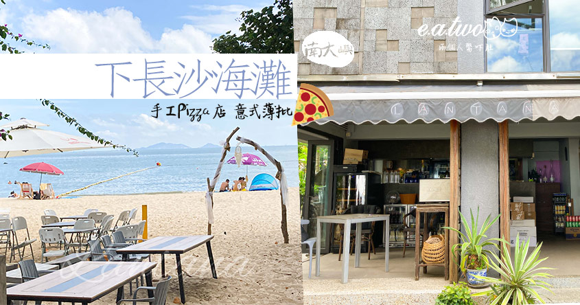 下長沙海灘手工Pizza店Lantana 意式薄批有芝士拉絲