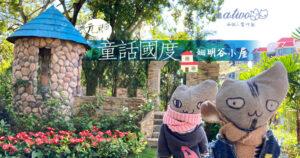 童話國度!元朗驚現香港姆明小屋 神還原芬蘭童話小說場景