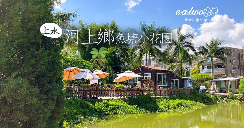 上水河上鄉魚塘滿滿度假風 西多士配清新柚子醬 週末小花園露天茶座歎下午茶