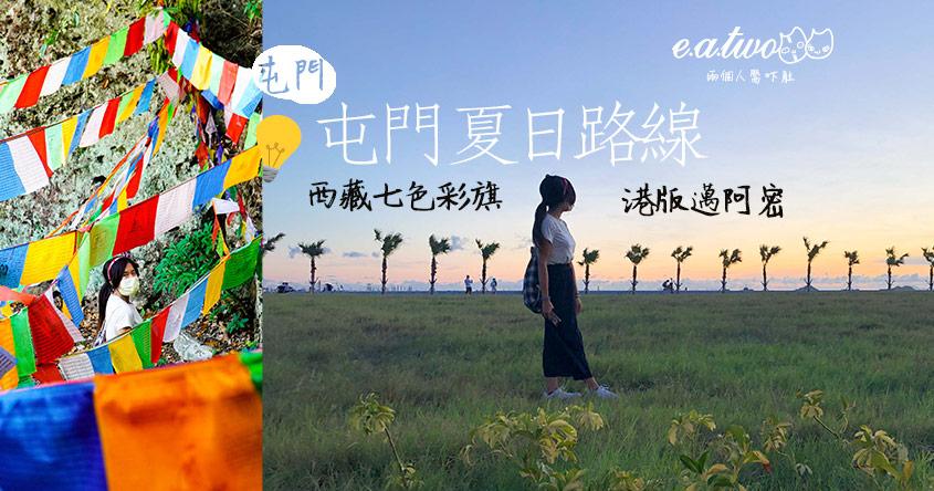 夏日路線!屯門李小龍電影拍攝地現七色彩旗秘境穿越西藏 走訪屯赤隧道「港版邁阿密」人氣景點