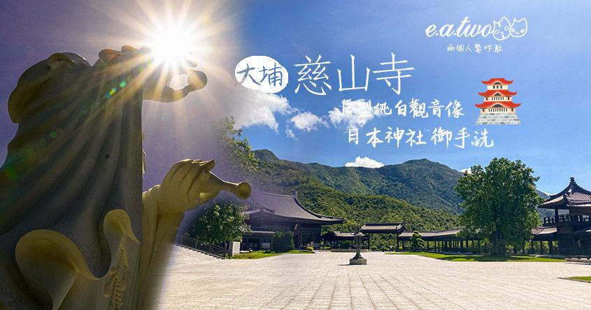 入場有限制!大埔慈山寺偽旅行驚現仿日本神社御手洗 必睇全球第2高巨型純白觀音像