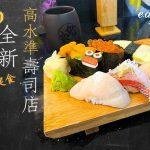 大埔廣福道新開業壽司店歎高水準午市定食 新鮮刺身生蠔都有「良鮨」