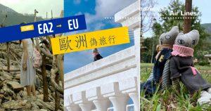 【歐洲偽旅行】本地挪威式小花園/城堡打卡 歐式別墅前臨靜謐沙灘 無敵海景盡曬日光浴