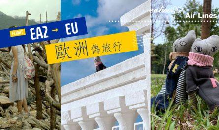 歐洲偽旅行