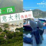 【意大利偽旅行】穿越「東方威尼斯」 感受香港水鄉小島風情 兩大賞景地眺黃昏夕陽