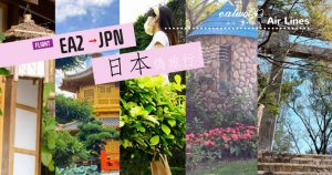 【日本偽旅行】全港5個本地「日式庭園」 秒到鳥居/神社/繪馬/動漫場景打卡