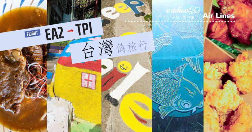 【台灣偽旅行】遊走新界3大壁畫村 歎地道肉焿湯/台式牛肉麵