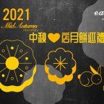 驚現男團Mirror/Error主題月餅!中秋黃金月餅巡禮2021最完整名單!即睇港九新界連網店月餅預訂攻略!