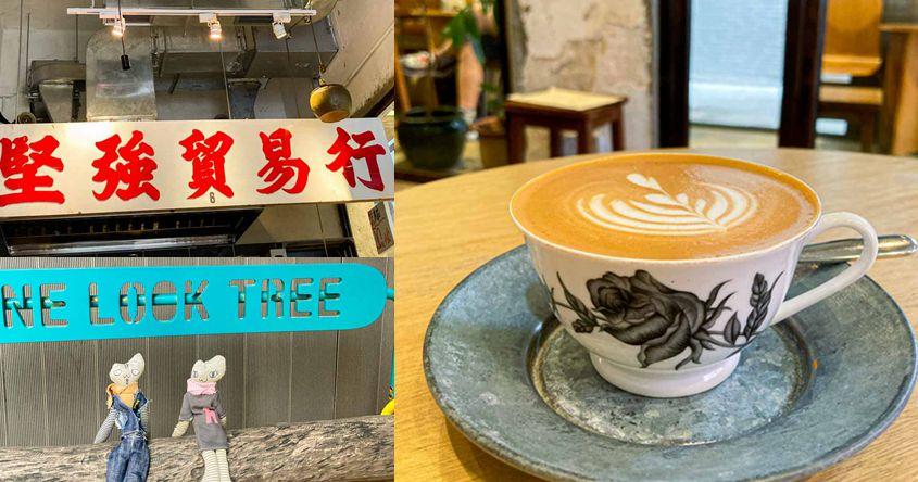 消失的「萬壽無疆」? 旺角懷舊東方色彩工業風咖啡店五金味重