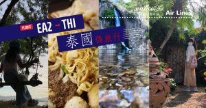 【泰國偽旅行】港島迷你泰式小屋打卡 海邊恍若峇里島度假 歎過江龍正宗船麵