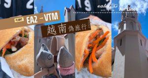 【越南偽旅行】越式法包5款口味滋味無窮 市中心現粉紅教堂少女心爆滿