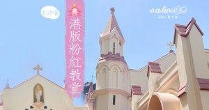 尖沙嘴鬧市藏港版粉紅教堂 哥德式設計逾百年歷史 尖頂似浪漫童話古堡