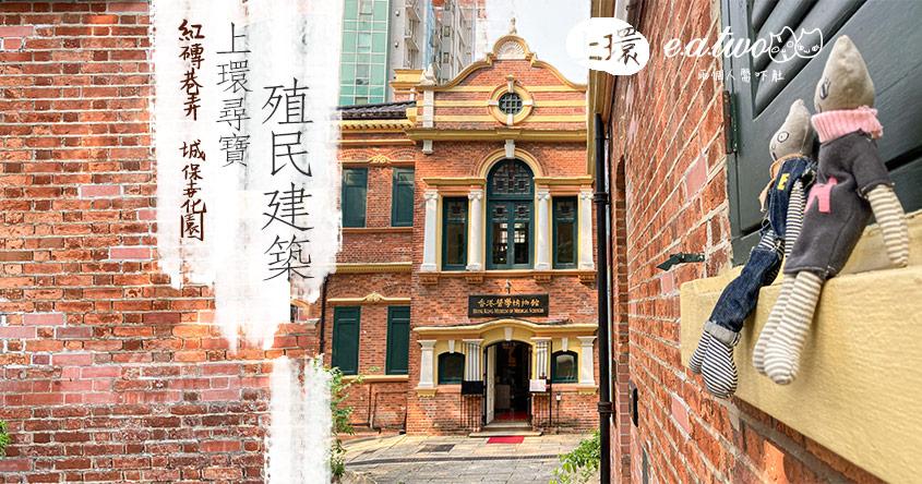 上環愛麗絲城堡花園旁尋逾百年殖民時代建築 醫學博物館連中藥園尋寶 紅磚牆小巷穿越澳門巷弄