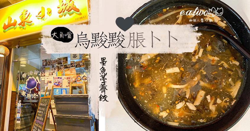 大角嘴迷你山東小城賣餃子 烏黢黢墨魚荸薺餃隻隻新鮮脹卜卜