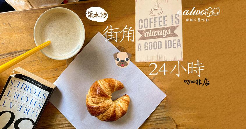 即興飲杯嘢!深水埗街角尋寶 驚現全區唯一24小時營業咖啡店